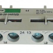 Дополнительный контакт КДВ-20 (верхний) к АВЗД-1 2НО КДВ-1-20 фото