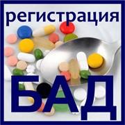 Государственная регистрация биологически активных добавок (БАД) фото