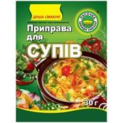 Приправа для супов в пакете 30 гр. фото