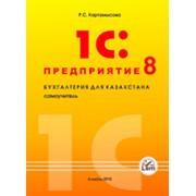 1С:Предприятие 8. Бухгалтерия для Казахстана. Самоучитель фото