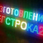 Светодиодное табло 54 на 198 фото