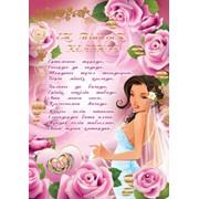 Комплект дипломов на свадьбу, 7-24-42 фото