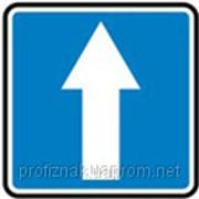 Дорожные знаки Информационно-указательные знаки Дорога с односторонним движением 5.5 фото