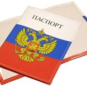 Обложка для паспорта РФ из искусственной кожи (к/ж), 140х100 мм, полноцветная печать по кожзаменителю, пластиковые карманы фото