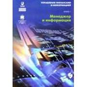 Информационно-аналитические услуги фото