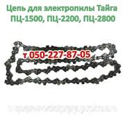 Цепь для электропилы Тайга ПЦ-1500, 2200, 2800 фото