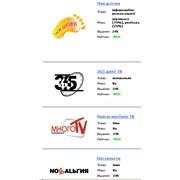 Услуги аналогового телевидения фото