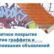 Антиграффити фото