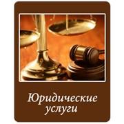 Юрист при получение риeлтерских услуг. фото