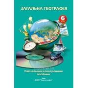 Загальна географія. Навчальний електронний посібник. 6 клас фото
