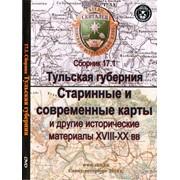 Карты исторические. Тyльскaя гyбeрния XVIII-XX вв фото