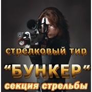 """Стрелковый тир """"БУНКЕР"""" фото"""