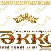 Ресторан казахской кухни Гакку фото