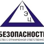 Разработка деклараций промышленной безопасности в составе проектной документации. фото