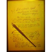 Голограмма художественная Декларация прав трудящихся и ручка Ленина фото