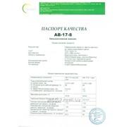 Анионит АВ-17-8 ГОСТ 20301-74 фото