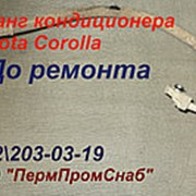 Трубка кондиционера Тойота Королла / Toyota Corolla ремонт фото