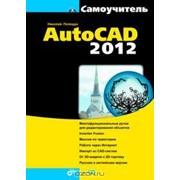 Самоучитель AutoCAD 2012 фото
