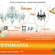Люстры и Светильники – магазин Люстр Svetomania фото