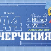 Альбом для черчения 30 л СИНИЙ КЛАССИЧЕСКИЙ, на склейке, А4, (Проф-Пресс) фото