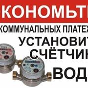 Счетчик Воды-Качественная Установка,Быстрая Регистрация фото