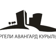 "Филиал ТОО ""Iргелi-Авангард Курылыс"" фото"