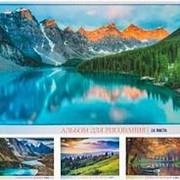 """Альбом 154944 ProfPress 24-5494 """"Самые красивые места"""" для рисования ( 24л./ А4 ) на скрепке ( 1 шт) фото"""