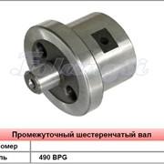 Промежуточный шестеренчатый вал 490 BPG в Украине, Купить, Цена, Фото фото