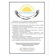 Оказываем услуги в разработке и согласовании экологической документации в области охраны окружающей среды: фото