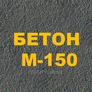 Бетон М-150 фото