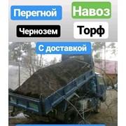 Чернозем,Земля,Перегной,Навоз доставка в любых объ фото