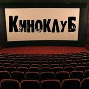 Психоаналитический киноклуб в Минске. фото