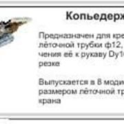 Копьежержатель КД-1 НИИПТМАШ - Опытный завод фото
