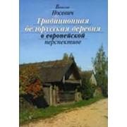 Носевич В. Традиционная белорусская деревня в европейской перспективе фото