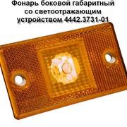 Фонарь боковой габаритный со светоотражающим устройством 4442.3731-01, несменный источник света. Вертикальное расположение фото