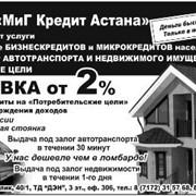 Кредиты под залог движимого и недвижимого имущество по ставке от 3% фото