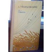 Книга А.Твардовский Стихи фото