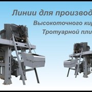 Линии для производства плитки фото