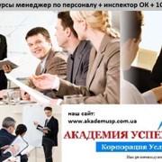 Курсы Администратор гостиницы и ресторана в Симферополе. фото