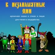 Презентация анимационного фильма. фото