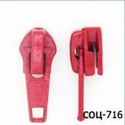 Бегунок обувной №7 для спиральной молнии, Код: СОЦ-716 фото