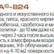 Гидрофобизаторы ПЕНТА®-824 фото