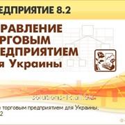 1С:Предприятие 8. Управление торговым предприятием для Украины фото