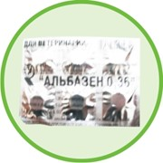 "Таблетки ""Альбазен 0,36"" (Tabulettac Albazeni 0,36) фото"