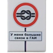 Обложка Для Автодокументов фото