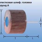 Лепестковая шлифовальная головка Корунд A фото