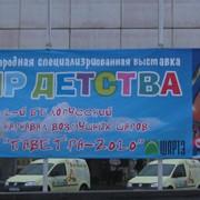 Банера,плакаты,вывески фото