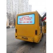 Реклама на заднем стекле маршрутки в Одессе фото