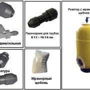 Соединительные детали установок хлорного газа, Динотек, Украина, Киев, купить, цена, фото фото