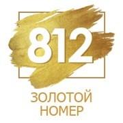 Красивый золотой номер Алло Инкогнито (812) 408-111-7 фото